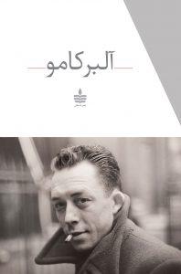 مجموعه آثار آلبر کامو (۱۱جلدی)(قابدار)