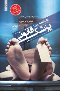 کتاب پزشک قانونی ( باشگاه قتل زنان)