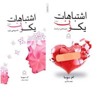 کتاب اشتباهات یک زن (دوره ۲جلدی)