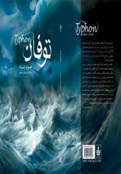 کتاب توفان