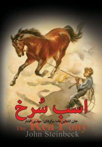 کتاب اسب سرخ