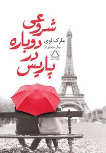 کتاب شروعی دوباره در پاریس