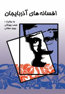کتاب افسانه های آذربایجان