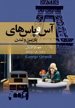 کتاب آس و پاس های پاریس و لندن