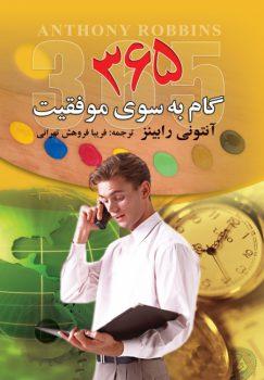 کتاب ۳۶۵ گام به سوی موفقیت