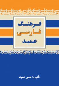 کتاب فرهنگ فارسی عمید
