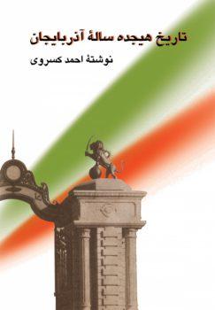 تاریخ هجده ساله آذربایجان (ادامه تاریخ مشروطه ایران)