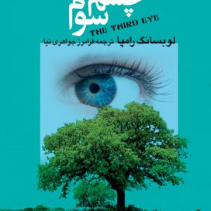 کتاب چشم سوم