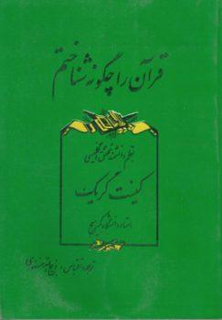 کتاب قرآن را چگونه شناختم