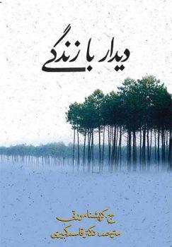 کتاب دیدار با زندگی