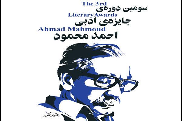 برندگان مجموعه داستان و رمان جایزه احمد محمود