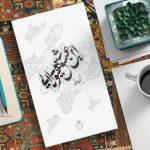 قیمت کتاب محسن چاوشی مشخص شد